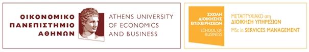 Πρόγραμμα Μεταπτυχιακών Σπουδών στη Διοίκηση Υπηρεσιών