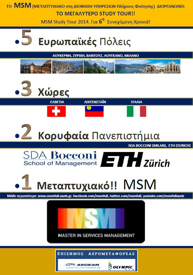 MSM Study Tour 2014