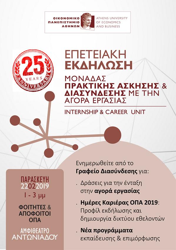 25 χρόνια Γραφείο Διασύνδεσης ΟΠΑ  Επετειακή Εκδήλωση