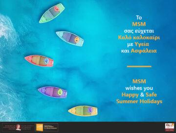 To MSM σας εύχεται Καλό Καλοκαίρι με Υγεία & Ασφάλεια!