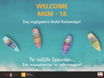 Καλωσορίζουμε τη σειρά 18 του MSM!