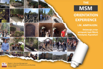 ➖ The MSM Orientation Experience ➖ Ι.Μ. Αιμυαλών