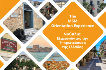 ➖ The MSM Orientation Experience ➖ ☀️ Ναύπλιο ☀️