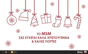 Το MSM σας εύχεται Καλά Χριστούγεννα & Καλές Γιορτές! 🎄🎅