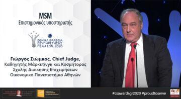 Εθνικά Βραβεία Εξυπηρέτησης Πελατών 2020 - Επιστημονικός υποστηρικτής
