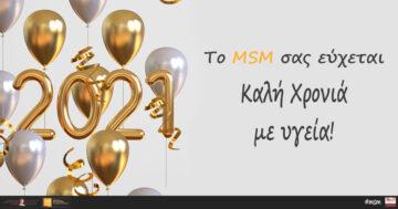 Το MSM σας εύχεται Καλή Χρονιά με υγεία! 🎇🎇🎉🎉