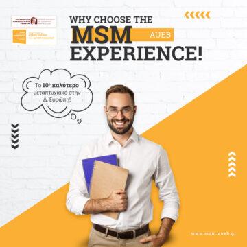 Γιατί να επιλέξετε το MSM;