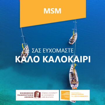 To MSM εύχεται σε όλους ένα υπέροχο Καλοκαίρι με Υγεία & Ασφάλεια! 🌊😎🏖️